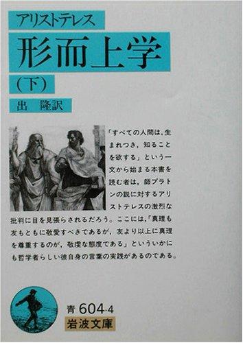 形而上学〈下〉 (岩波文庫 青 604-4)の詳細を見る