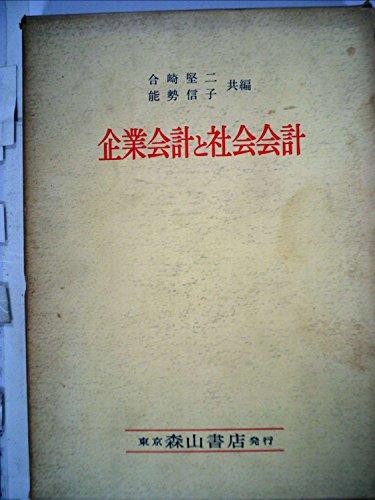 企業会計と社会会計 (1971年)