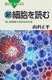 新・細胞を読む (ブルーバックス)