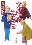 突飛な芸人伝 (新潮文庫)