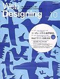 Web Designing (ウェブデザイニング) 2006年 10月号 [雑誌]