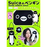 Suicaのペンギン TRAVEL AROUND JAPAN! 保冷&保温 ペットボトルホルダーBOOK ([バラエティ])