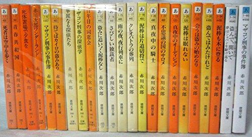 赤川次郎 文庫 23冊セット (文庫古書セット)の詳細を見る