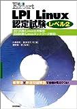 合格Expert LPI Linux認定試験レベル2