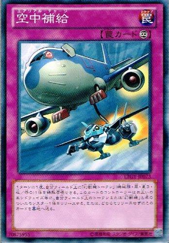 遊戯王 LTGY-JP073-N 《空中補給》 Normal
