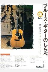 ブルースギターのしらべ CD付 絶快!!魂を解き放つ指先のオーガニズム 楽譜