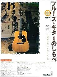 ブルースギターのしらべ CD付 絶快!!魂を解き放つ指先のオーガニズム