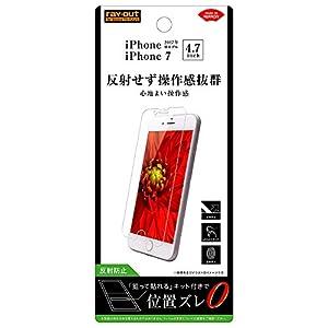 レイ・アウト iPhone8 / iPhone7 フィルム 指紋 反射防止 RT-P14F/B1