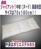 中材(ヌード)超長座布団 サイズは70x180cm 当日のわた入れ加工♪