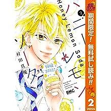 ハニーレモンソーダ【期間限定無料】 2 (りぼんマスコットコミックスDIGITAL)
