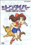 ジーンダイバー DVD-BOX