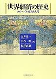 世界経済の歴史―グローバル経済史入門― 画像