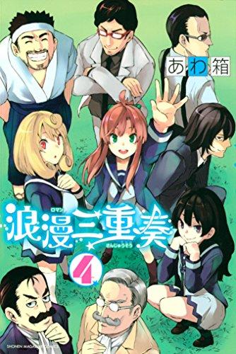 浪漫三重奏(4) (週刊少年マガジンコミックス)