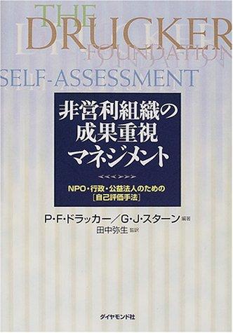 非営利組織の成果重視マネジメント—NPO・行政・公益法人のための「自己評価手法」