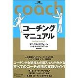 コーチング選書5 コーチングマニュアル (コーチング選書 (05))