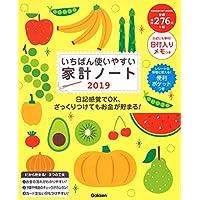 いちばん使いやすい家計ノート2019 (学研ヒットムック)