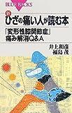 新・ひざの痛い人が読む本 「変形性膝関節症」痛み解消Q&A (ブルーバックス)