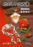 たのしい立方体―ちえの小筥パズル雛 画像