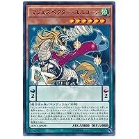 遊戯王OCG マジェスペクター・ユニコーン レア DOCS-JP029-R