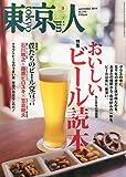 東京人 2014年 09月号 [雑誌]