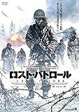 ロスト・パトロール [DVD]