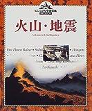 火山・地震 (ビジュアル学習図鑑ディスカバリー)