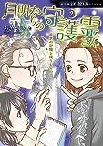月明かりの守護霊さん(2) 前世の記憶と護りしもの (HONKOWAコミックス)