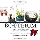 ボトリウム