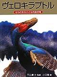 ヴェロキラプトル―はねのある小さな肉食恐竜