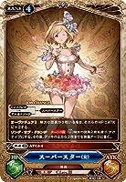 グランブルーファンタジーTCG / スーパースター(女) / BO03-108 / ブースターパック 決意の輝き / シングルカード