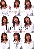 Letters―綾戸智絵への手紙 (Pinpoint Books)