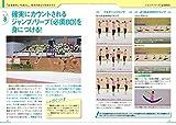 チームで魅せる! 新体操 団体 上達のポイント50 (コツがわかる本!) 画像