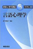 言語心理学 (朝倉心理学講座)