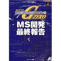 SDガンダムGGENERATION‐0 MS開発最終報告