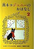 黒ネコジェニーのおはなし〈2〉 (世界傑作童話シリーズ)