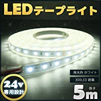 LEDテープライト 24v 5m 防水 SMD5050 300LED LEDテープ 300連 ホワイト 白色 white 船舶照明 作業灯 トラック 24v車 テープライト 灯り led