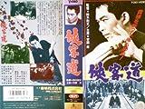 侠客道 [VHS]