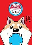 いとしのムーコ 3[DVD]