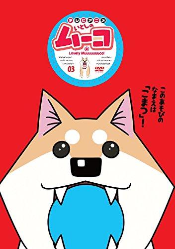 いとしのムーコ 3 [DVD] / ポニーキャニオン