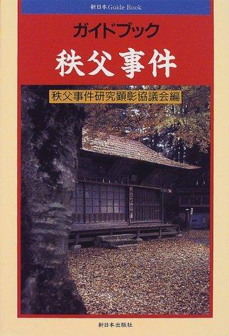 ガイドブック 秩父事件 (新日本Guide Book)