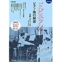 ドビュッシー ピアノ曲の秘密: 【DVD付】 (ONTOMO MOOK)