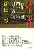 狭山事件 ― 石川一雄、四十一年目の真実