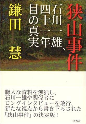 狭山事件 ― 石川一雄、四十一年目の真実の詳細を見る