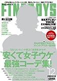 FINEBOYS (ファインボーイズ) 2013年 12月号 [雑誌]