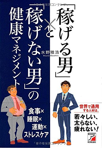 「稼げる男」と「稼げない男」の健康マネジメント (アスカビジネス)