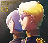 『機動戦士ガンダム THE ORIGIN』ORIGINAL SOUND TRACKS「portrait 03」