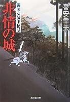 非情の城―戦国女城主秘話 (廣済堂文庫)