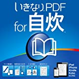 いきなりPDF for 自炊