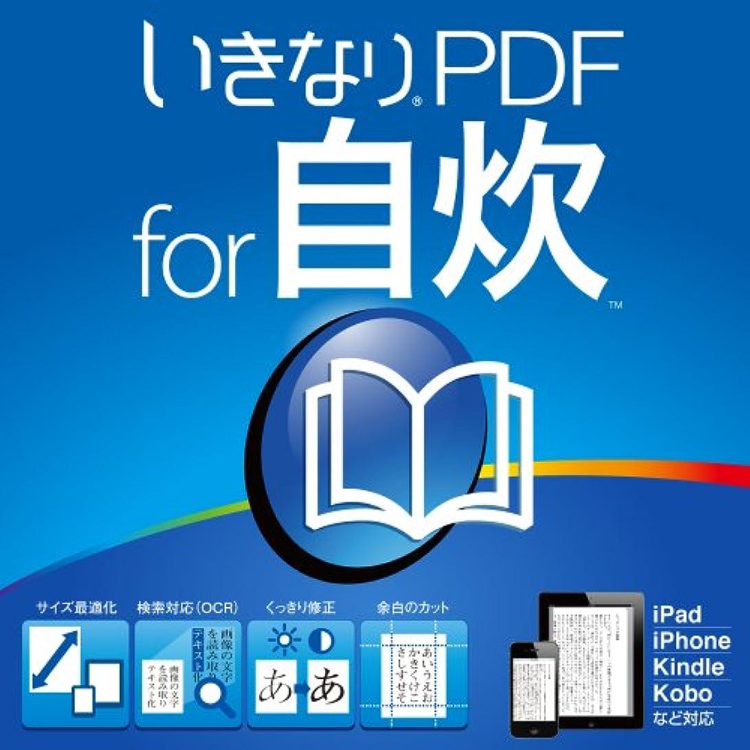 地図フロー変動するいきなりPDF for 自炊(旧版)|ダウンロード版