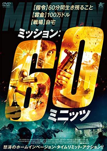ミッション:60ミニッツ [DVD]